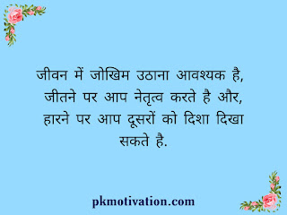 Life quotes. Good morning quotes.