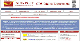 WB Postal Circle Recruitment 2021 2357 GDS Posts