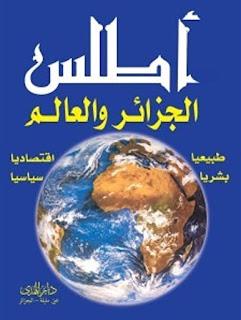 كتاب أطلس الجزائر والعالم