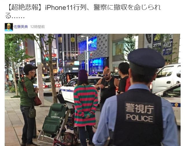 Reporter yang dipindahkan oleh polisi