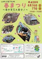 http://www.yamafuru.com/chirashi/2016springfeschirashi.pdf