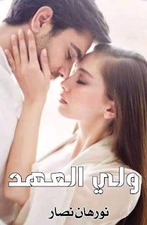 رواية ولي العهد الفصل السابع عشر 17 بقلم نورهان نصار