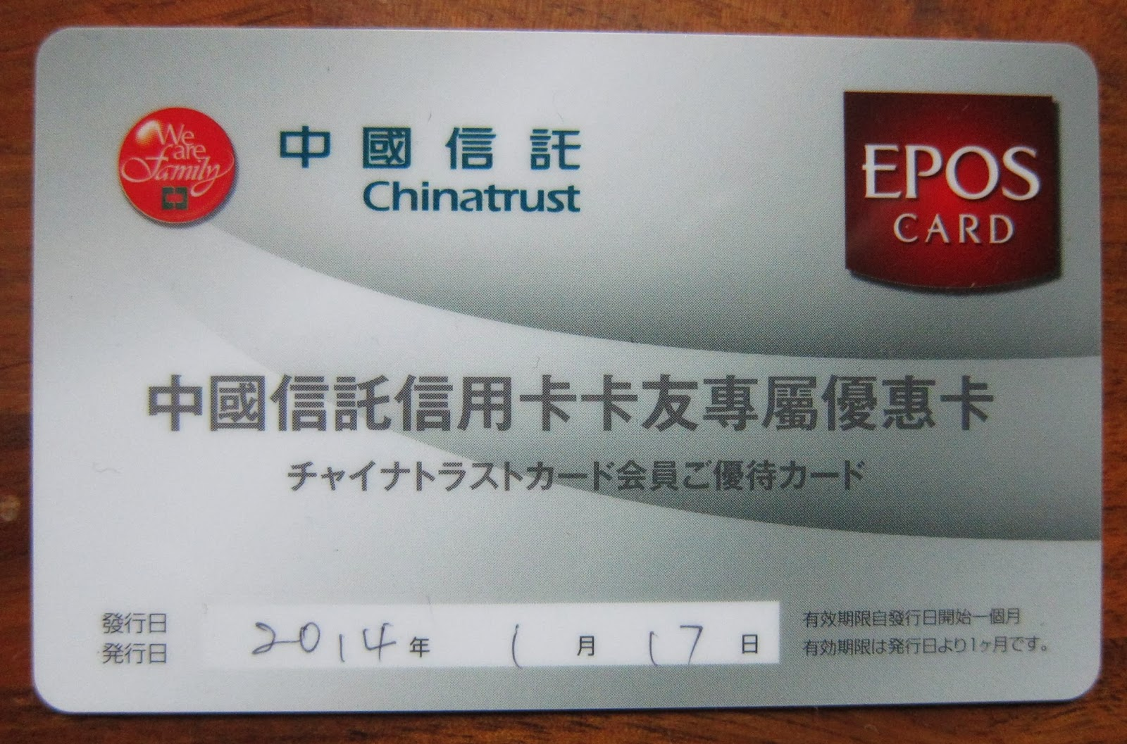 日本與我: 中國信託與丸井0101合作的九折優惠卡