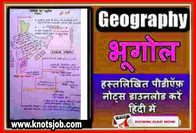 Latest*] Geography with Mapping By Ankur Yadav PDF Free Download