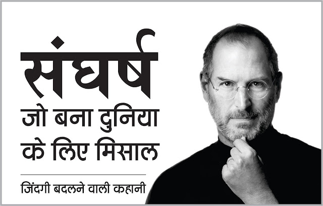 Apple Co-founder Steve Jobs Biography in Hindi from myhindipost.com