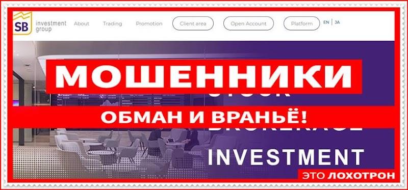 Мошеннический сайт sbigr.com – Отзывы? Компания Stock Brokerage мошенники! Информация