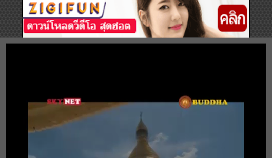 Myanmar TV Channel Android App
