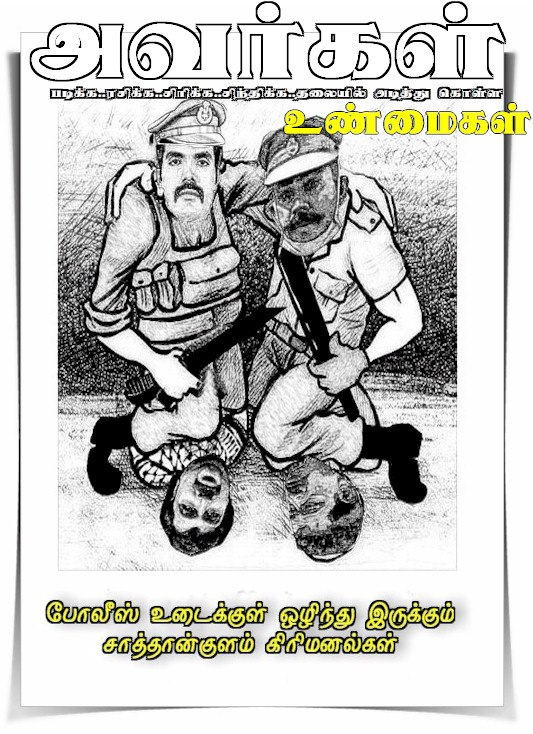 We are not anti-police, we are anti-police brutality. #Sathankulam