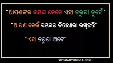 Best 5+ Odia Motivational Quotes for Students