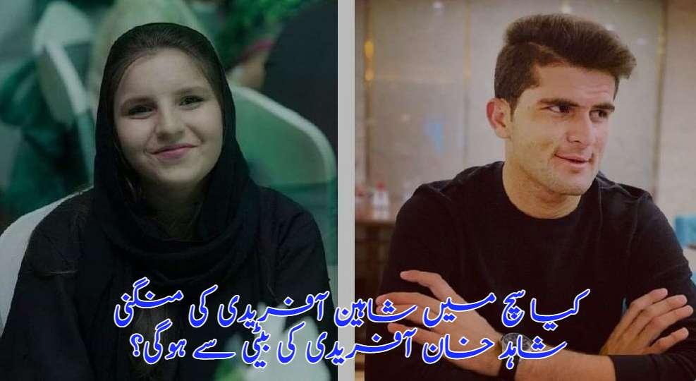 کیا سچ میں شاہین آفریدی کی منگنی شاہد خان آفریدی کی بیٹی سے ہوگی؟