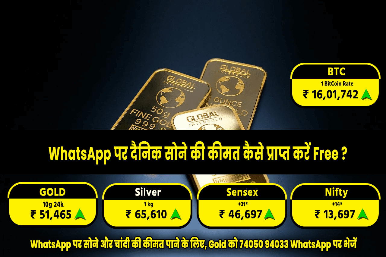 Get Daily Gold rate on WhatsApp Free