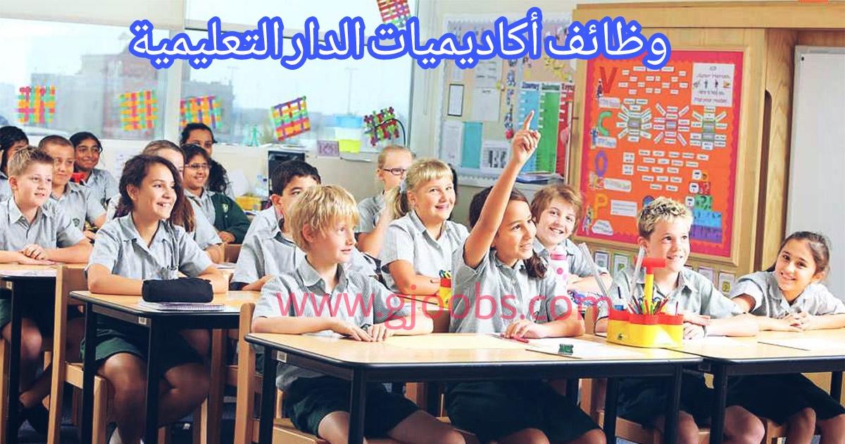 أكاديميات الدار التعليمية في ابوظبي تعلن عن وظائف تدريس للمعلمين