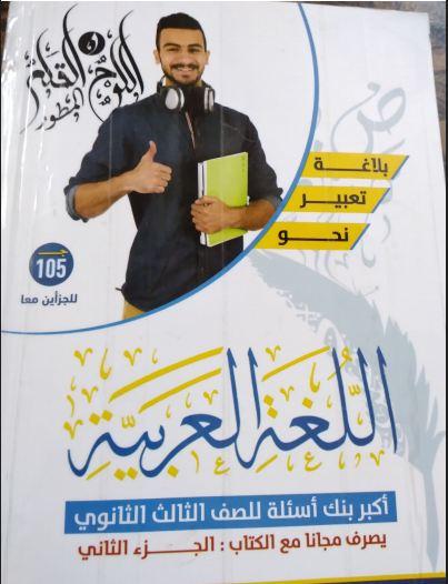 اجابات كتاب اللوح والقلم المراجعة النهائية في اللغة العربية للصف الثالث الثانوى 2021 pdf (جزء النحو)