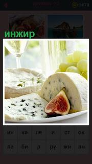 651 слов в тарелке около сыра лежит инжир 10 уровень