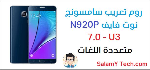 روم تعريب نوت فايف Arabic NOTE 5 N920P متعددة اللغات