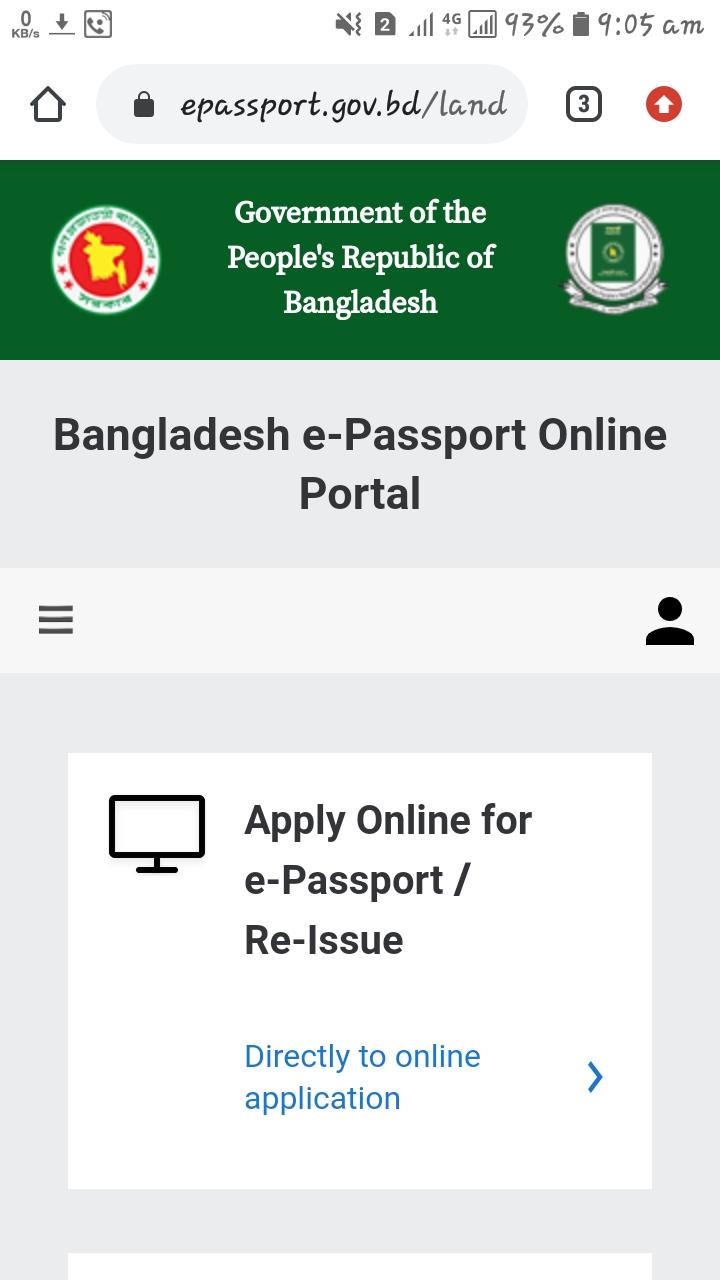 E‑Passport Account ।।  মাত্র ৫ মিনিটে ই‑পাসপোর্ট একাউন্ট  খুলুন [Part -2]