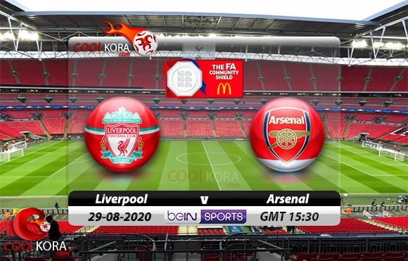 مشاهدة مباراة ليفربول وآرسنال اليوم 29-8-2020 درع الاتحاد الإنجليزي