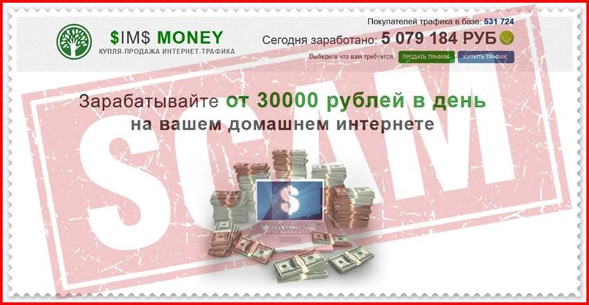 [ЛОХОТРОН] Платформа $IM$ MONEY arbitrag-inter.site Отзывы, развод, мошенники!