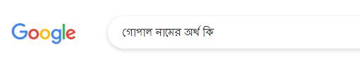 গোপাল নামের অর্থ কি, গোপাল নামের বাংলা অর্থ কি, গোপাল নামের ইসলামিক অর্থ কি, Gupal name meaning in Bengali arabic islamic, গোপাল কি ইসলামিক/আরবি নাম