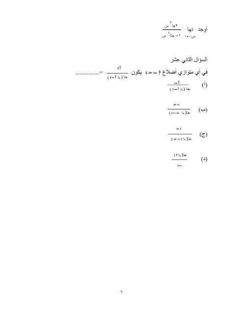 نماذج الوزارة الاسترشادية في الرياضيات للقسم العلمى للصف الثانى الثانوى  اجيال الاندلس