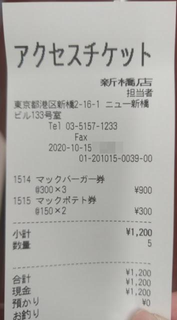 マクドナルドの株主優待券:破格の¥300