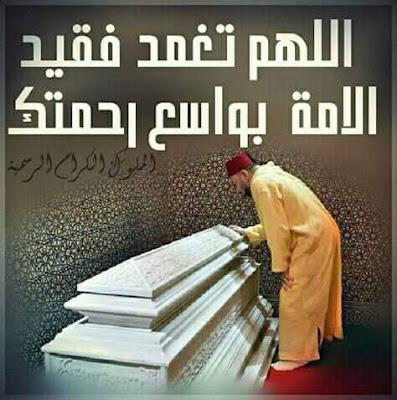 الملك محمد السادس يترأس حفلا دينيا بمناسبة الذكرى 21 لوفاة المغفور له الملك الحسن الثاني