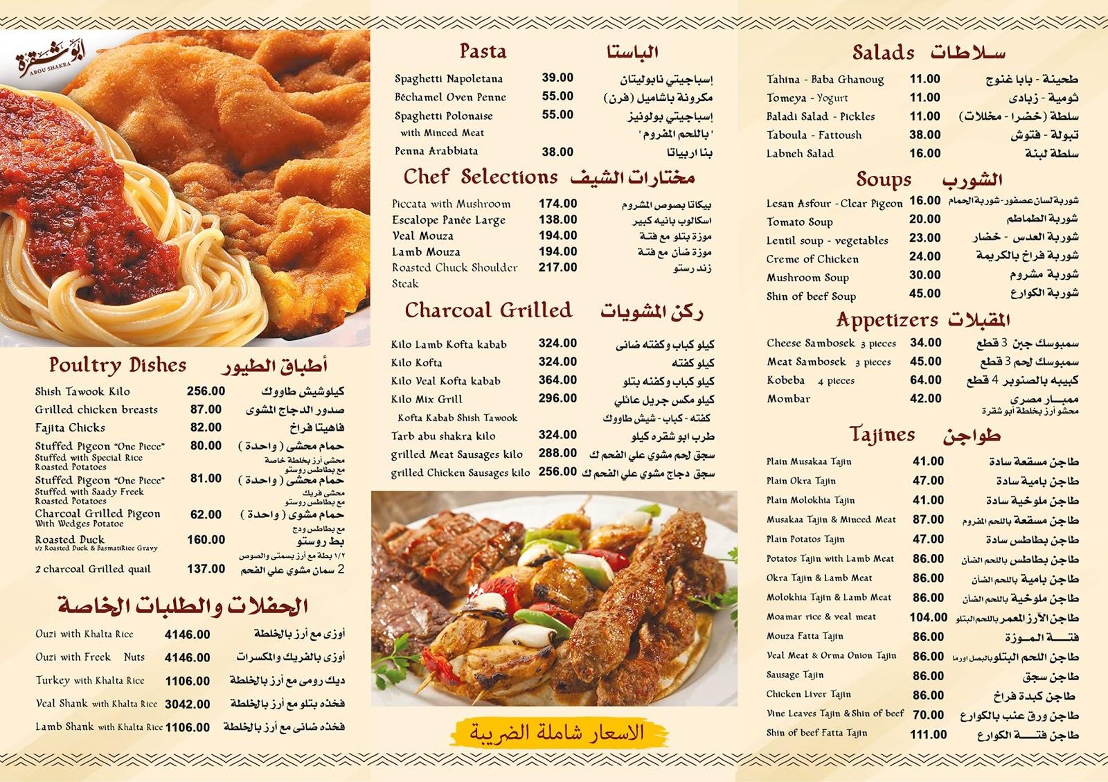 منيو مطعم ابو شقرة للمشويات الجديدة 2020