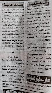 وظائف جريدة الاهرام الجمعة 2020/05/07 العدد الاسبوعى 7 مايو 2020