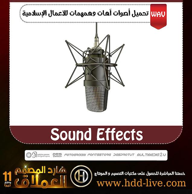 تحميل أصوات آهات وهمهمات للأعمال الإسلامية - هارد المصمم العملاق