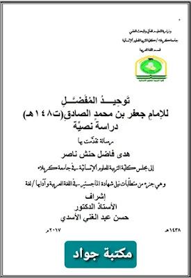رسالة ماجستير في اللغة العربية-توحيد المفضل  للأمام جعفر بن محمد الصادق ( ت١٤٨ﻫ ) pdf