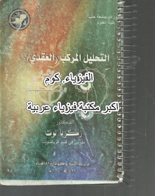 تحميل كتاب التحليل المركب (العقدي) pdf المرجع كامل برابط مباشر