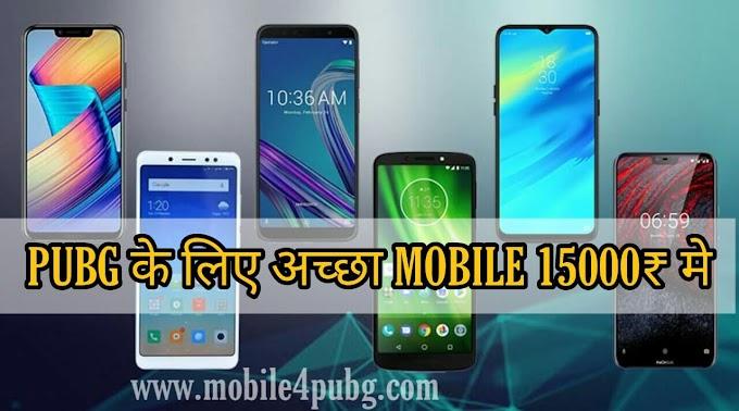 पबजी के लिए सस्ता मोबाइल -  PubG Ke Liye Sasta Mobile