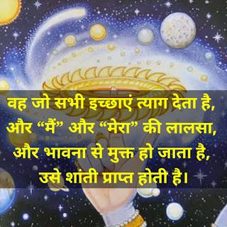 Bhagwat Gita Quotes.
