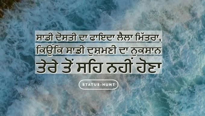 115+ best Punjabi Attitude Quotes for Instagram collection