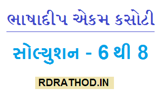 Bhashadip Ekam Kasoti Solution (6 to 8)