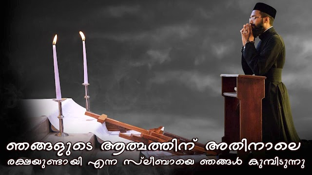 Aathmaakkale Rakshichoru Lyrics - Malayalam Christian Song - സ്ലീബ വന്ദനവ്