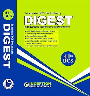 ইনসেপশন বিসিএস প্রিলিমিনারি ডাইজেস্ট pdf সম্পূর্ণ বই ( ৪১ তম বিসিএস)-Inception BCS Preliminary Digest Pdf -বিসিএস ডাইজেস্ট Pdf Download
