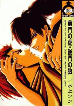 Zenmon no Tora Koumon no Okami