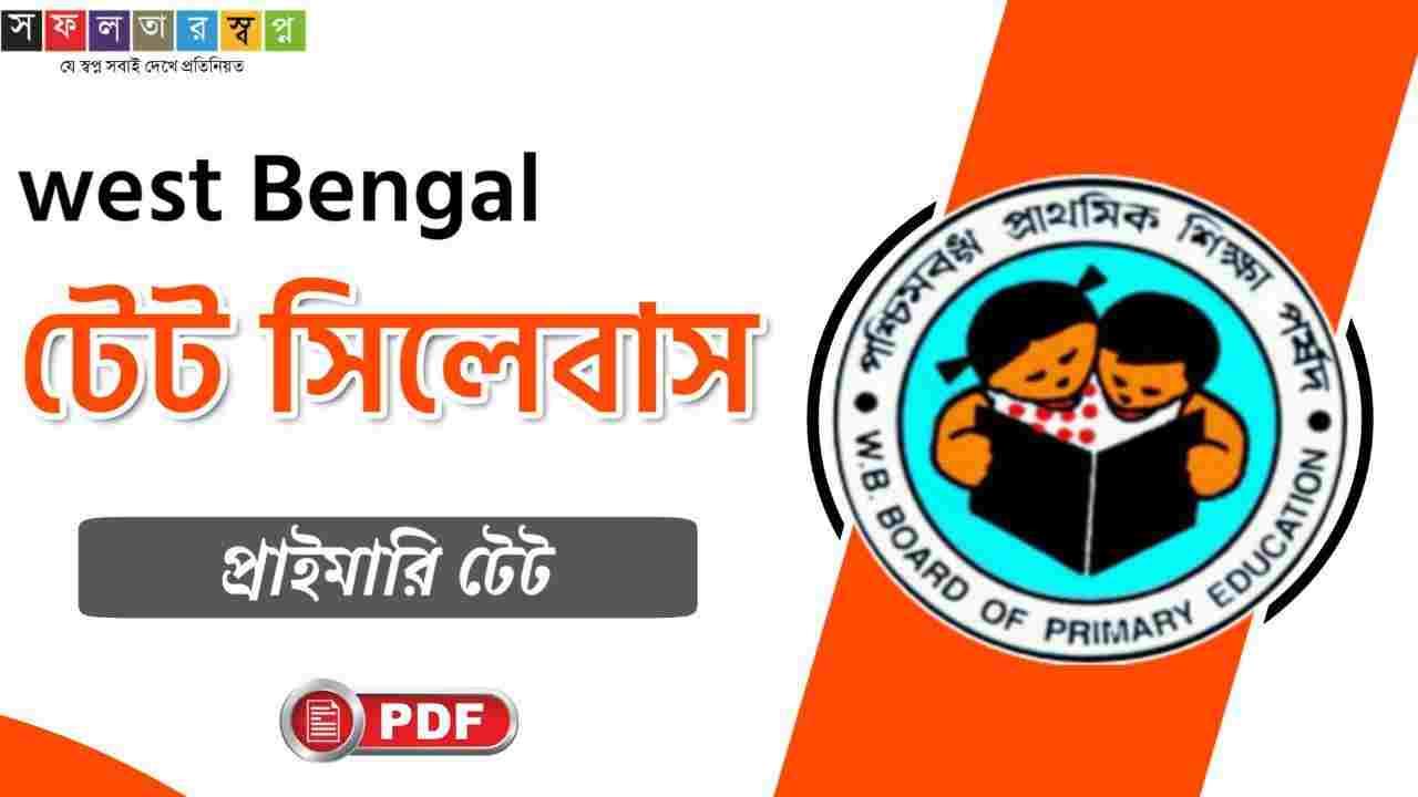 WB Primary TET 2020 Syllabus in Bengali PDF