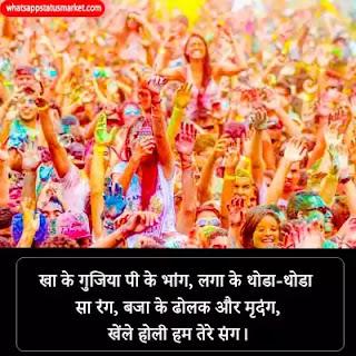 Holi ki shayari hindi mai image