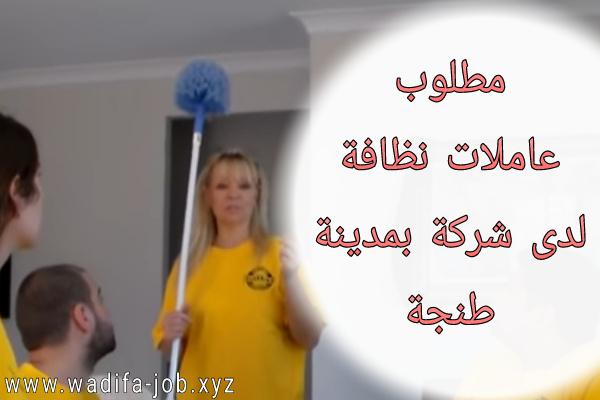 للنساء العاملات في مجال النظافة مطلوب عاملات بشركة بمدينة طنجة