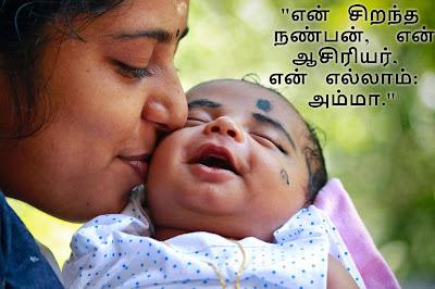 amma kavithaigal tamil