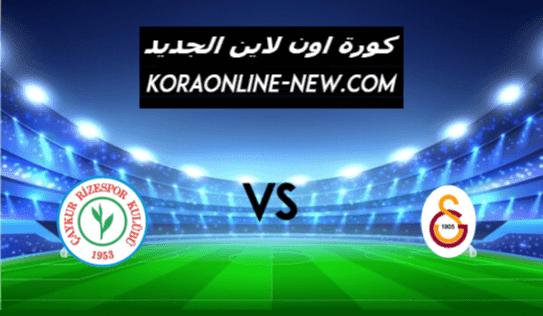 مشاهدة مباراة غلطة سراي و تشايكور ريزا بث مباشر اليوم 19-3-2021 الدوري التركي