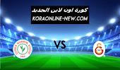 نتيجة مباراة غلطة سراي و تشايكور ريزا اليوم 19-3-2021 الدوري التركي