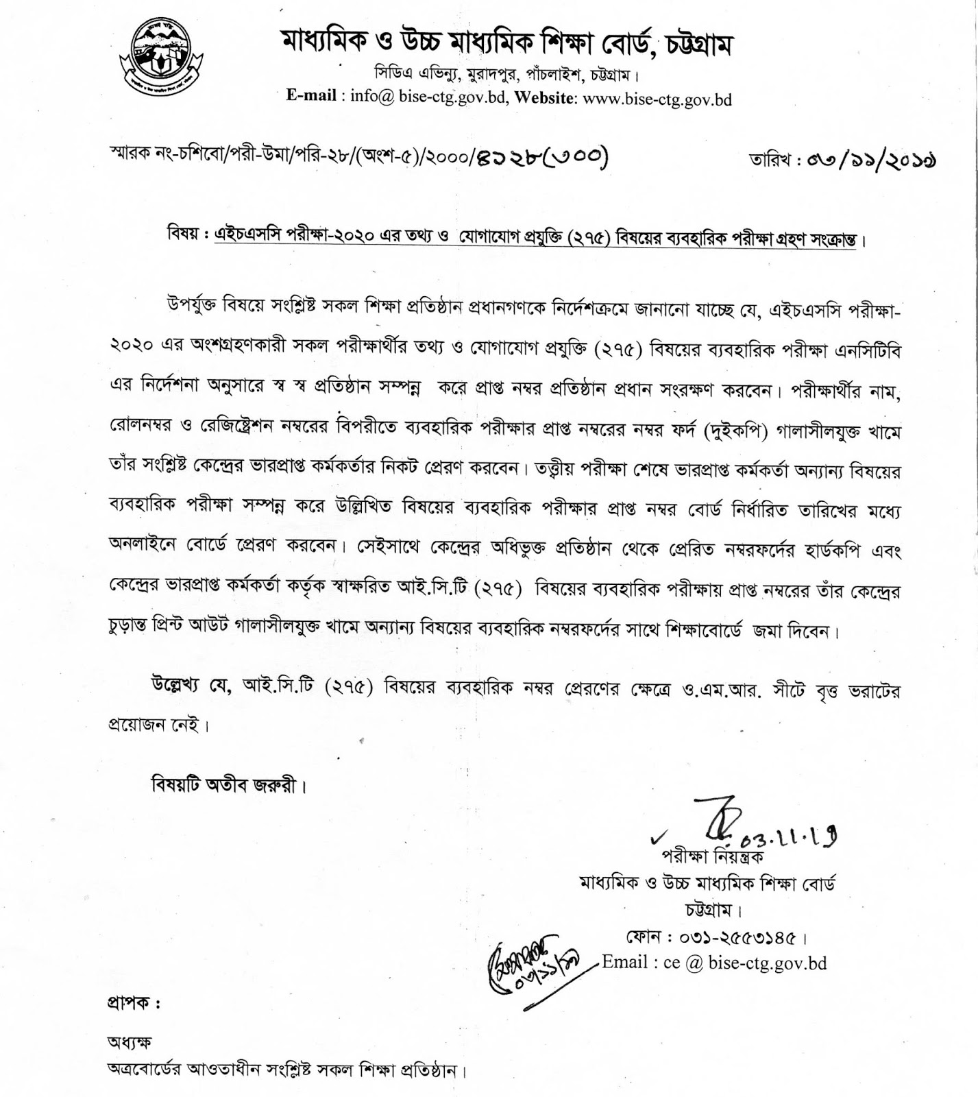 Chittagong Education Board HSC Final ICT Practical Exam Notice Download