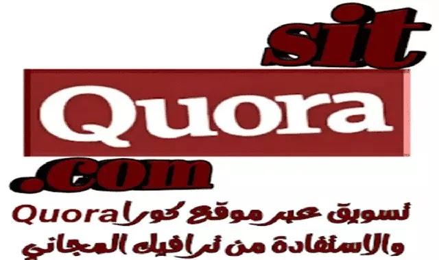تسويق عبر موقع كورا Quara والاستفادة من ترافيك المجاني