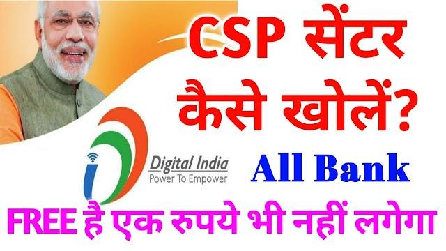 How to get CSP of SBI Full Explain - CSP Apply Online SBI - CSP Kaise Khole 2020-2021