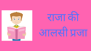 Hindi Story Class 9