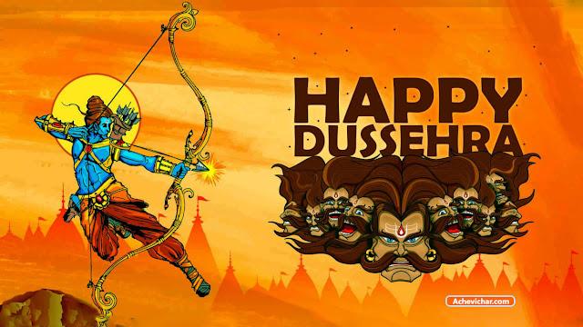 हैप्पी दशहरा इमेज,विजयादशमी इमेज,दशहरा की हार्दिक शुभकामनाएं इमेज,dussehra ki shubhkamnaye Image,happy dussehra images,dasara images,happy vijayadashami images,happy dussehra photos