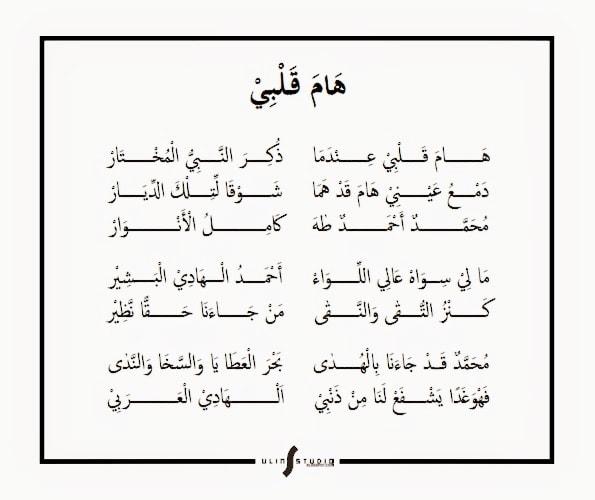 Teks Lirik Sholawat Hama Qolbi | هاَمَ قَلْـــــبِى